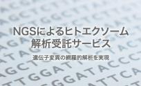 NGSによるヒトエクソーム解析受託サービス