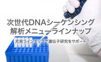 次世代DNAシーケンシング解析メニューラインナップ